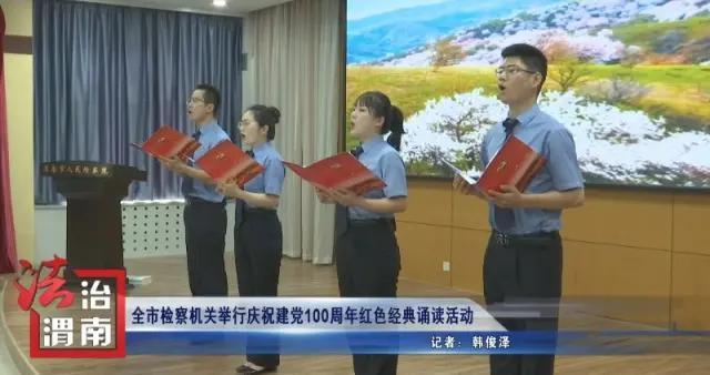 渭南市检察机关举行庆祝建党100周年红色经典诵读活动