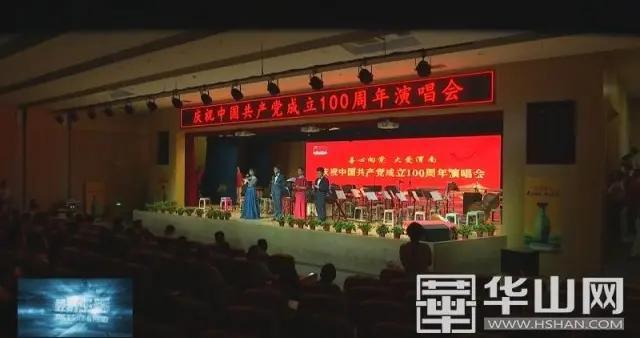 """渭南市慈善协会举办""""善心向党 大爱渭南""""庆祝建党100周年演唱会"""