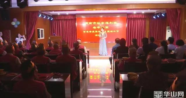 渭南市社会福利院举行百名寿星集体生日会暨迎端午联欢会