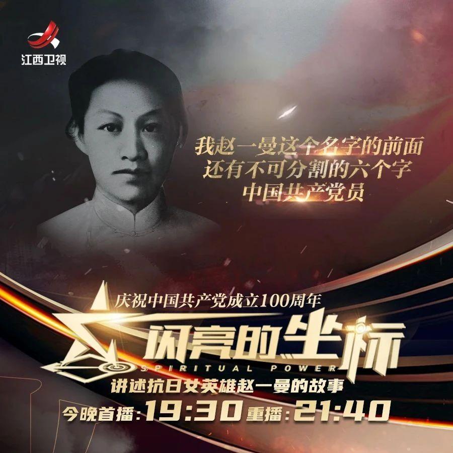 杨童舒、张峻宁泪洒现场深情讲演抗日巾帼英雄赵一曼的故事