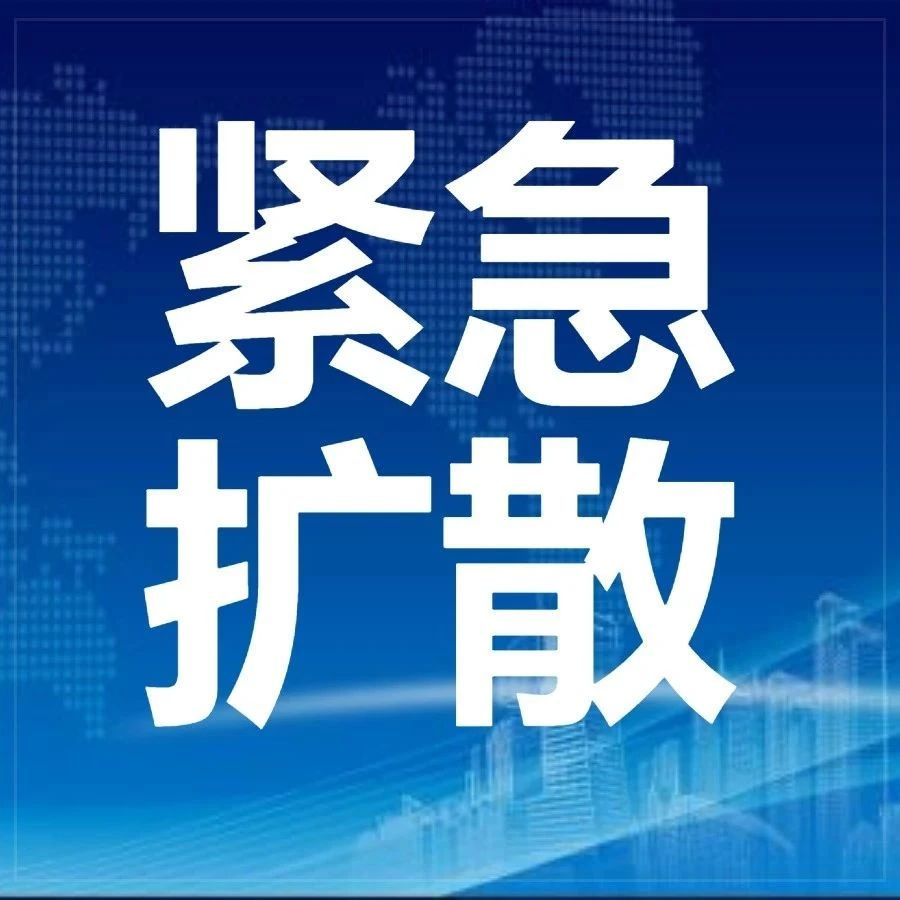 6月11日大庆市疾控中心发布疫情风险提示