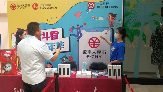 中行北京市分行推出数字人民币自助兑换机