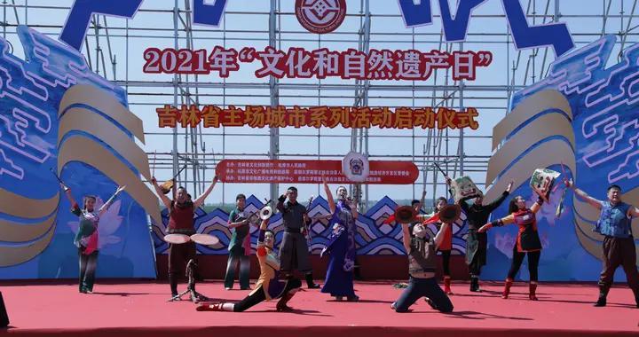 """2021年""""文化和自然遗产日""""吉林省主场城市活动在松原启动"""