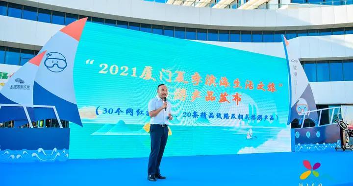"""厦门创新发布2021夏季滨海生活旅游产品,近4000万人次在线""""围观"""""""