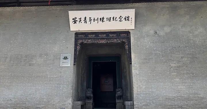 陕西泾阳:抗战时期青训共御敌 如今花开月正圆