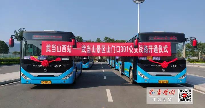 汉十高铁武当山西站至武当山景区公交专线开通