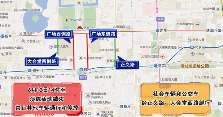 明天北京天安门地区交通管制,公交地铁也有调整