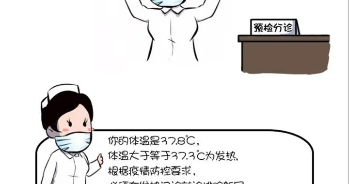 通化市人民医院发热门诊温馨提示
