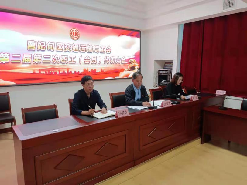 唐山市曹妃甸区交通运输局工会第二届第二次职工代表大会顺利召开