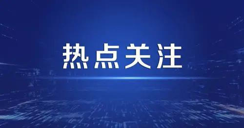 端午假期,大庆市9家市级医院出诊表请查收