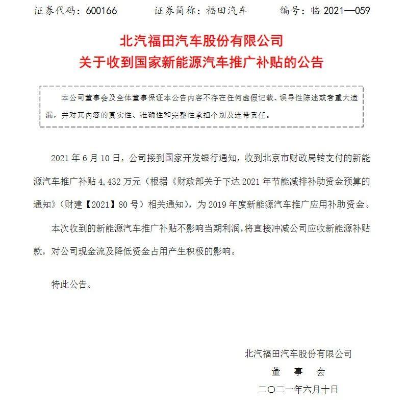福田汽车收到新能源汽车推广补贴4432万元
