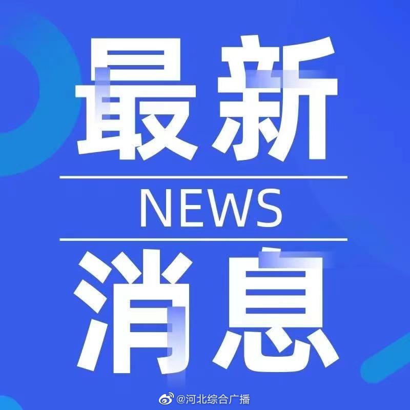 7月底前省会华星路(中华大街—解放大街段)南半幅通车,石家庄火车站周边出行又将增新选项