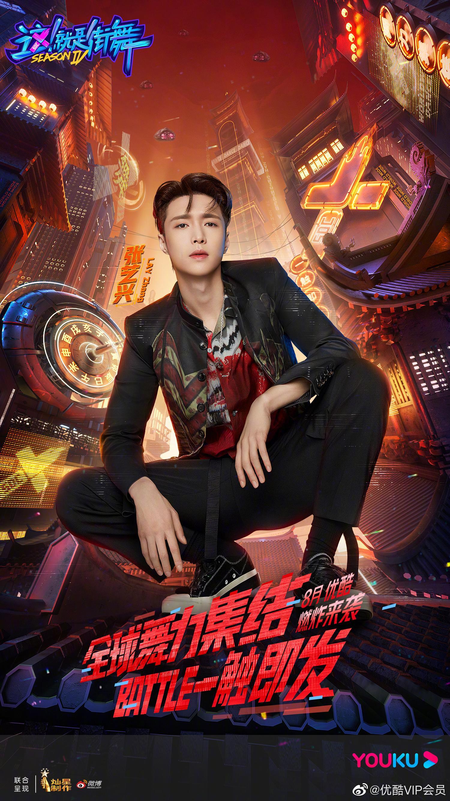 街舞4张艺兴队长@努力努力再努力x 正式官宣!