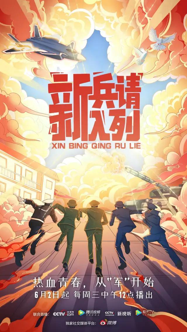"""腾讯视频×央视网,《新兵请入列》很""""潮""""也很""""酷"""""""