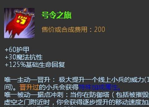 """新装备""""外甲破坏者""""合成公式曝光!价格仅2800,碾压神话装备?"""
