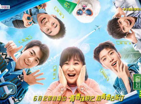 《青春环游记3》招不上商,拿肖战炒作?