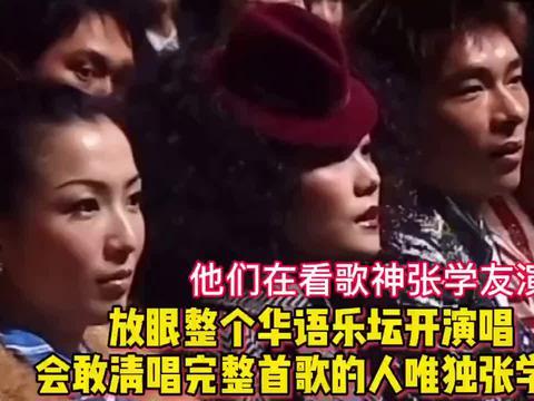 放眼整个华语乐坛开演唱会敢清唱完整首歌的人,唯独张学友!