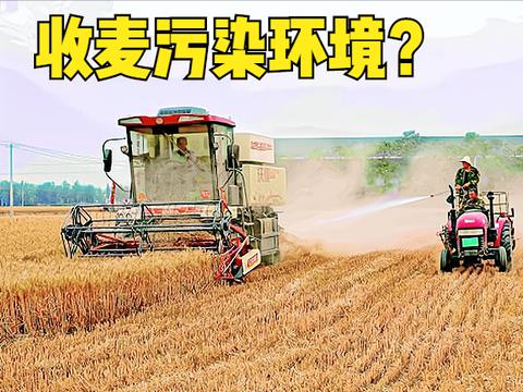 一边收麦一边洒水,收割机会污染环境?后续来了