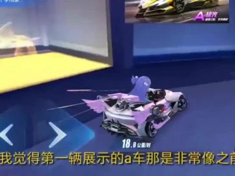 QQ飞车:极速空港彩蛋里有下一辆点券A车,教你打开机关彩蛋