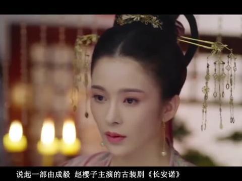 《长安诺》发片花,人物还原《孝庄秘史》,女主演技比宁静差得远