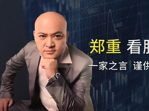 郑重看股:主力甩卖白酒股 贵州茅台尾盘遭11亿资金砸盘