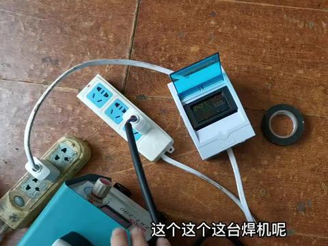 逆变器电焊机空载很费电吗?我们找两台焊机试试
