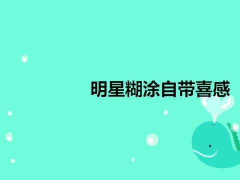 明星糊涂自带喜感,杨紫:曾以为张一山是夏雨儿子,但又像姜文!