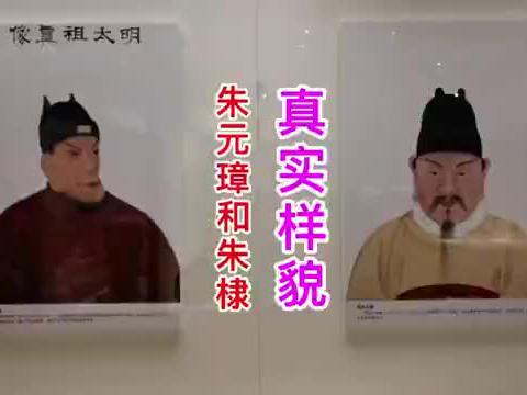中国国家博物馆发现朱元璋和朱棣真实画像,父子俩相貌差别这么大