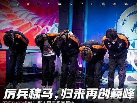 KPL:再现巅峰对决,滔搏创造奇迹,深圳DYG遗憾败北告别春季赛