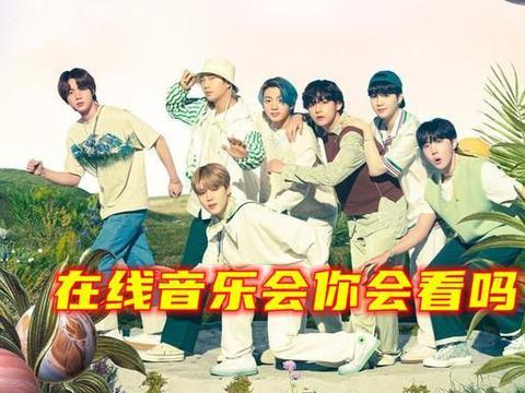 BTS出道周年庆,迷你演唱会点击破亿,看在线音乐会需买票?
