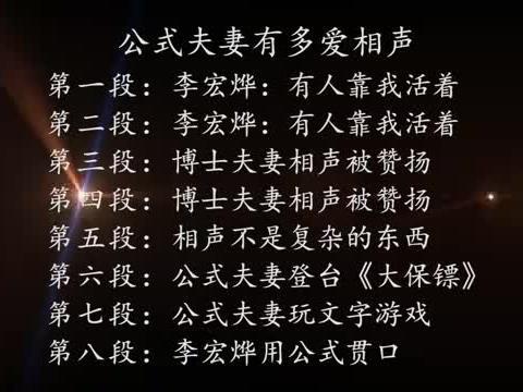 公式夫妻有多爱相声:李宏烨相声获专家高评,直言:有人靠我活着