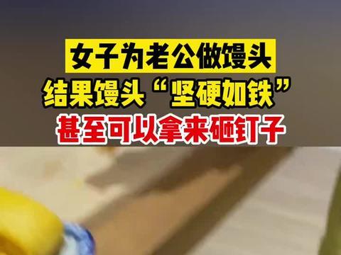 广西南宁一女子为老公做馒头,结果厨艺翻车馒头能砸钉子