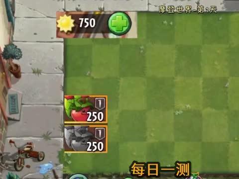 Pvz2植物测评 5阶的苹果迫击炮 眩晕控制有多稳定?