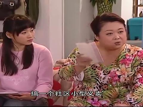 家有儿女3:小区要组织小型义卖,刘梅决定也让小雪负责