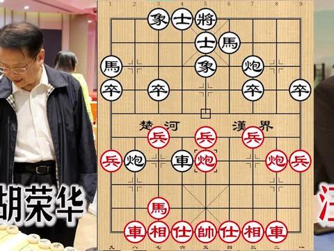 汪洋第一次领导式被教训,胡荣华不愧是棋坛王者之风