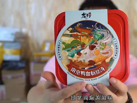 试吃南京鸭血粉丝,我没吃过正宗的,但这个肯定是不正宗的