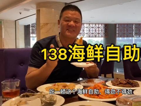 五星级酒店吃138的海鲜自助,大虾鲍鱼牛排全场不限量,美