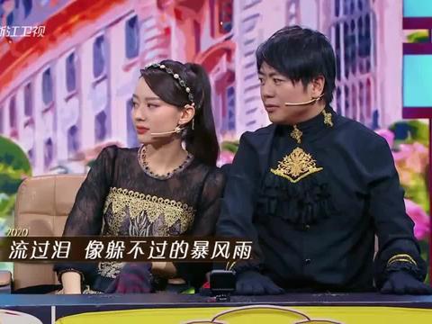 王牌第5季:关晓彤华晨宇猜歌拼对歌词,郎朗吉娜遭受淋水惩罚