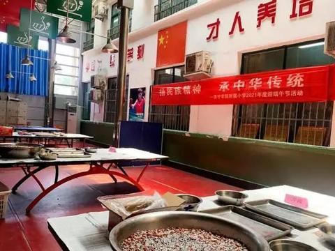 山东省济宁学院附属小学工会开展端午节系列活动
