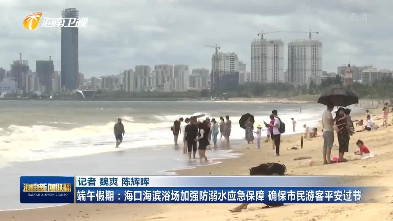 端午假期:海口海滨浴场加强防溺水应急保障 确保市民游客平安过节