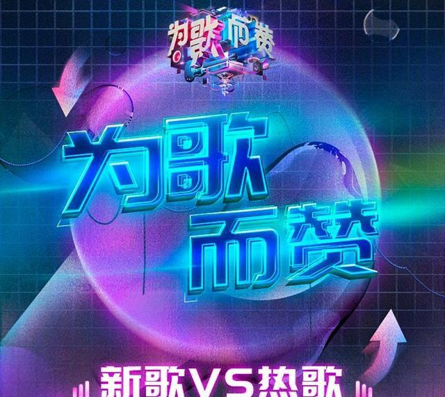 第一季《为歌而赞》成绩单发布,张碧晨断层领先,阿云嘎人气高