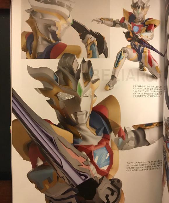 特利迦复合形态设计图公开:眼神犀利,皮套部又要背锅了!