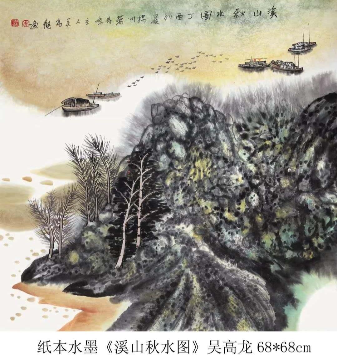 吴高龙《溪山秀水图》