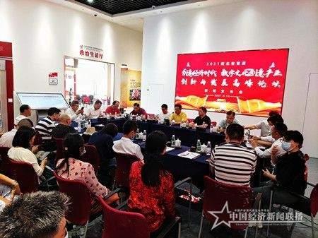 湖北省文化产业商会将举办数字文化创意产业盛会