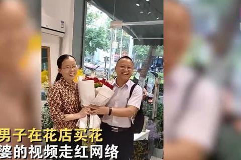 重庆一女儿参加高考,爸爸买花送妻子,网友:懂妈妈辛苦的男人