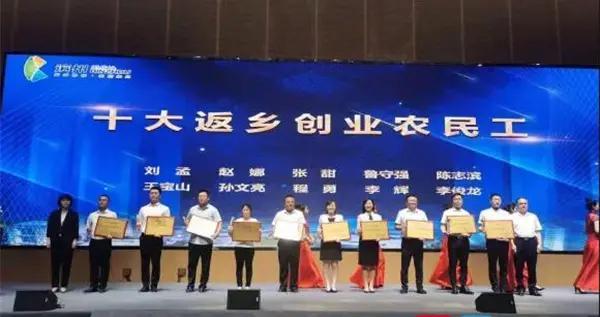 """阳信县在滨州市首届""""十大返乡创业农民工""""评选活动中取得优异成绩"""