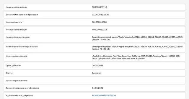 苹果iPhone 13系列现身监管数据库,或9月发布