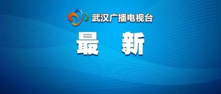 武汉市疾控中心发布健康提醒!