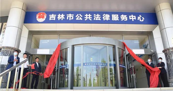 吉林市公共法律服务中心揭牌启用