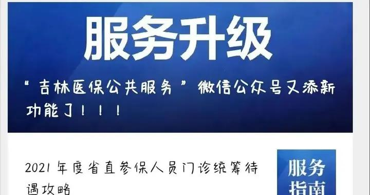 """""""吉林医保公共服务""""微信公众号再添新功能"""